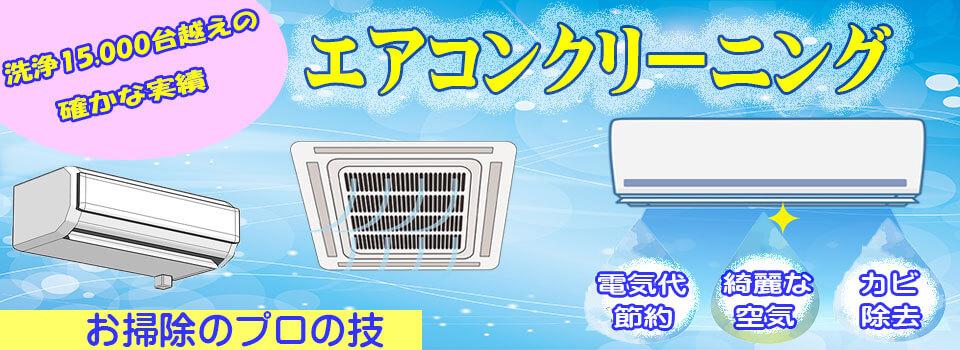 横浜・川崎のダスキンのエアコンクリーニング